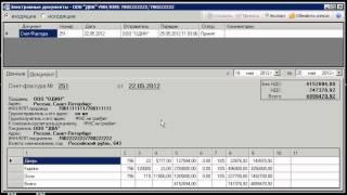Электронные счета-фактуры