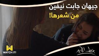 مسلسل بخط الإيد - جيهان جابت نيفين من شعرها! 😡😳