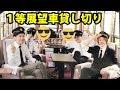 団体専用! 大井川鉄道 貸し切り1等展望車の旅【1805咲弥3】