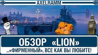 ОБЗОР линкора ''LION'' ''фирменный'' - все как вы любите!