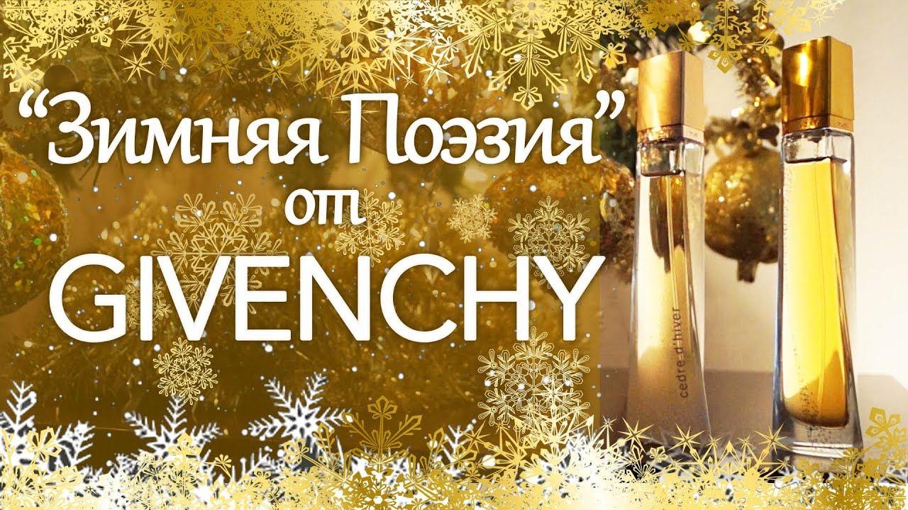 зимняя поэзия от Givenchy Very Irresistible Poesie Dun