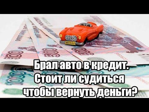 ✓ Брал авто в кредит. Подписал страхование жизни. Стоит ли судиться чтобы вернуть деньги?