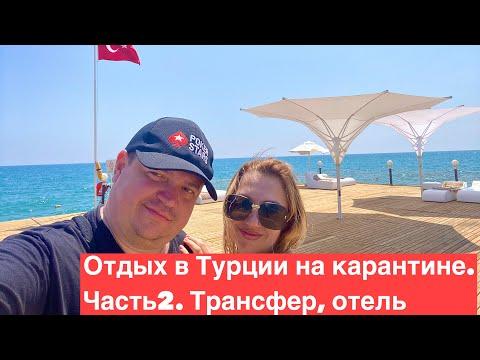 Отдых в Турции на карантине на примере отеля BELLIS DELUXE HOTEL| Трасфер, отель| Часть 2