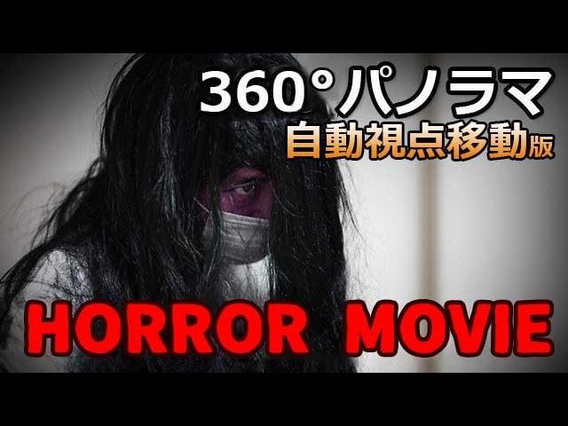 THETA 360° horror movie「部屋の中の気配」 視点移動版