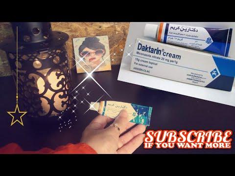دكتارين كريم Daktarin Cream لعلاج الفطريات
