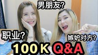 Q&A: 男朋友?职业?因为YouTube吵架?