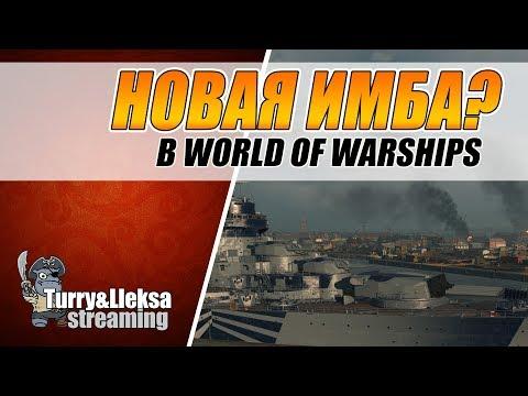 GASCOGNE 🇫🇷 ГАСКОНЬ - ЛУЧШИЙ ЛИНКОР VIII? World of Warships