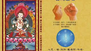真佛宗金剛歌 「金剛薩埵心咒」Vajrasattva Mantra
