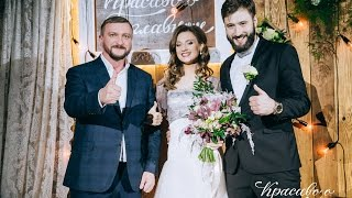 Свадьба Юлии Бурковской и Дениса Кубряка с участием министра юстиции Павла Петренко
