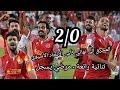 اهداف مباراة المحرق و الكويت 2-0    مرضي يسجل - المحرق يصل نهائي كأس الاتحاد الآسيوي 🔥🔥