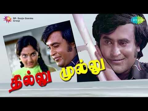 Thillu Mullu | Raagangal Pathinaaru song