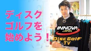 【INNOVA JAPAN DISC GOLF ...