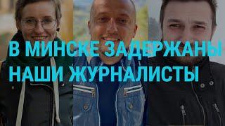В Минске задержаны наши журналисты | ГЛАВНОЕ | 07.08.20