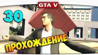 ч.30 Прохождение GTA 5 - Наркота это ЗЛО!!!