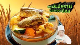 แกงส้มผักรวมใส่ปลากระป๋อง / Kaeng som pakruam Plakrapong