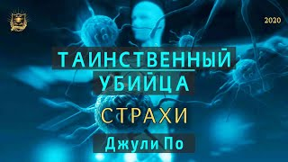 Таинственный убийца    Страхи   Джули По и Валентина Аксенова