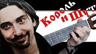 КиШ - Прыгну со скалы на Гитаре + РАЗБОР