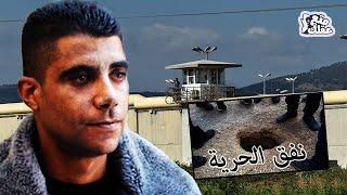 زكريا الزبيدي | قط الشوارع - مهندس خطة الهروب العبقرية - الرجل الذى حفر نفق فى كرامة إسرائيل