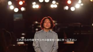 竹森マサユキ、1stフルアルバムリリースのクラウドファンディング企画始...