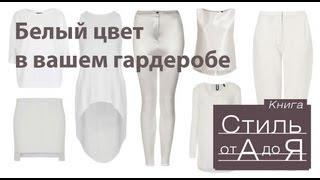 Белый цвет в одежде - Андре Тан и Академия Экспертов IPS (Стиль от А до Я)