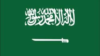 世界の国旗 No.104 サウジアラビア
