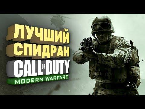 Самое быстрое прохождение Call of Duty: Modern Warfare [Спидран в деталях]