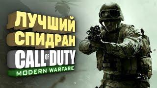 самое быстрое прохождение Call of Duty: Modern Warfare Спидран в деталях