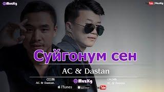 AC & Dastan (URPac birimdigi) - Суйгонум сен / Жаны ыр