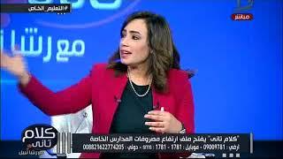 كلام تانى| مدير عام التعليم الخاص عن زيادة المصاريف: المدارس الخاصة مشروع وهدفه الربح