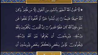 Recitation of the Holy Quran, Part 6