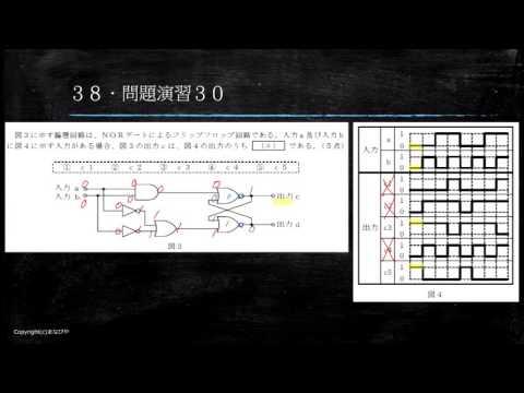 【工事担任者試験】論理回路38 問題演習30