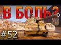 В БОЛЬ? Выпуск №52. КИТАЙСКАЯ РОСОМАХА TYPE 59 [World of Tanks]