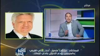 شاهد المداخلة النارية لمرتضى منصور كامله يفتح النار على برنامج ملك وكتابة ويشرح اسباب اقالة حلمي - AHLY07.com