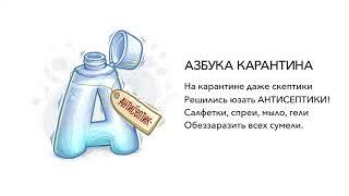 Азбука карантина: буква А