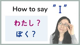 わたしは Watashi wa - Japanese sentence structure