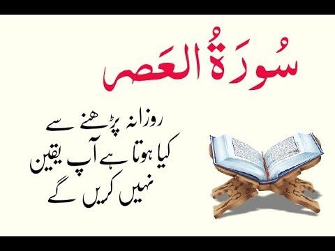 Surah Al Asr Rozana Parhne Ka Faida   Surah Al Asr Benefits