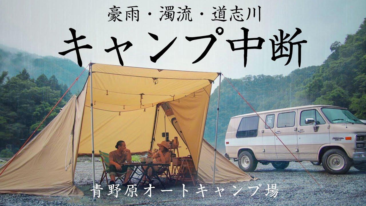 【夫婦キャンプ】初の避難撤収|河川敷キャンプ、氾濫寸前の恐怖体験|青野原オートキャンプ場
