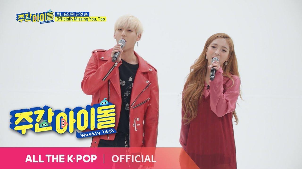 [Weekly Idol EP 391] a duet song sung by LUNA & MINHYUK