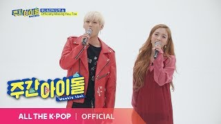 [Weekly Idol EP.391] a duet song sung by LUNA & MINHYUK