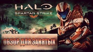 halo: Spartan Strike - Обзор для занятых