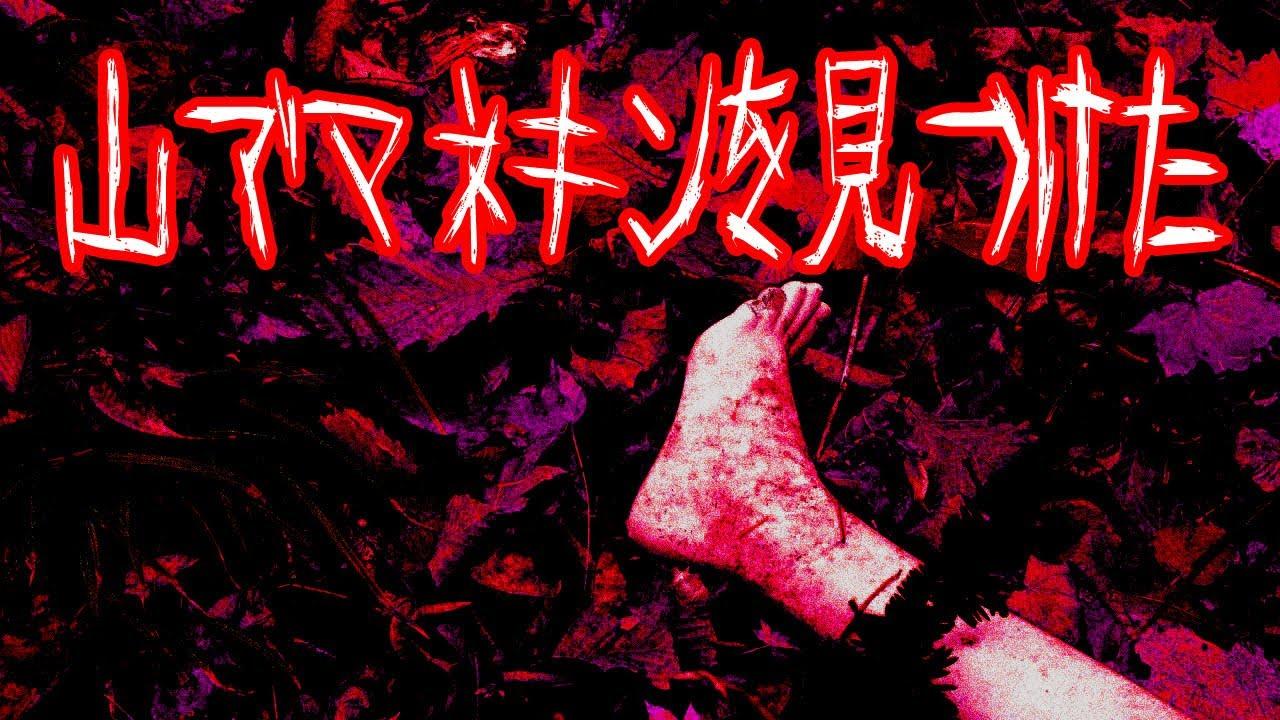 【怖い話・恐怖體験】山でマネキンを見つけた・・・ - YouTube