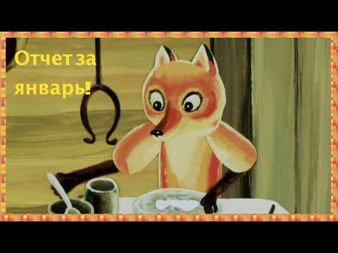 """91. СП """"Лисы Патрикеевны"""". Отчет за январь"""
