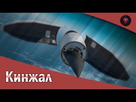 Гиперзвуковая ракета КИНЖАЛ,