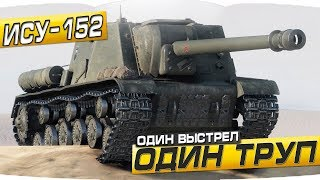 ОДИН ВЫСТРЕЛ ОДИН ТРУП НА БЛ-10 ПЕРЕД НЕРФОМ ИСУ-152 - World of Tanks