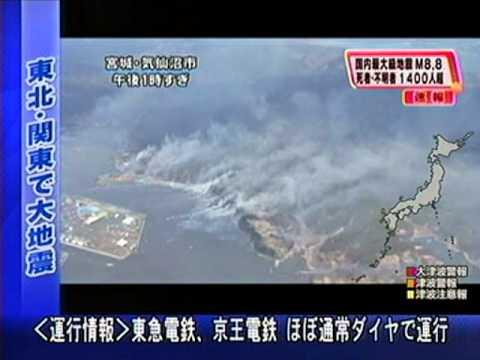 M9.0 Aftermath of the 2011 Tōhoku earthquake and tsunami女川壊滅、