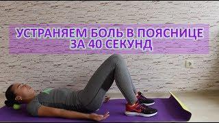 ПОЧЕМУ БОЛИТ СПИНА [Slim Body Fitness]