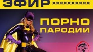 AKR - Эфир: Порно-Пародии