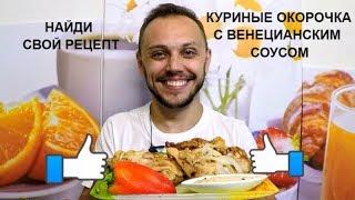 Как вкусно пожарить куриные окорочка с ВЕНЕЦИАНСКИМ соусом