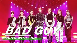 "YouthWithYou 青春有你2 Clip: ""Bad Guy"" stage is praised by LISA 《Bad Guy》获LISA夸赞  第六期舞台纯享