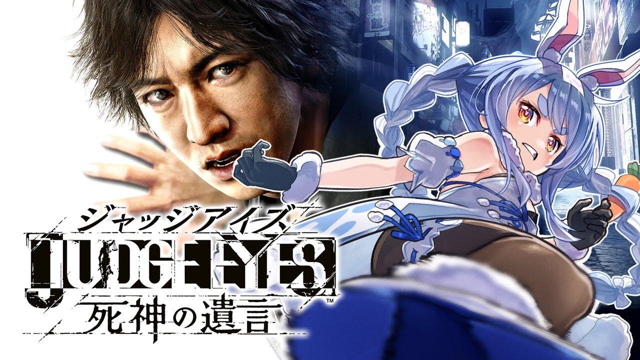 [Judgment Eyes]The final episode! Pekotaku, reveal everything. Peko![Holo Live / Pekora Usada]* There is spoiler